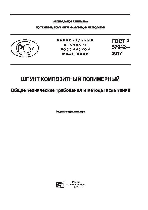 ГОСТ Р 57942-2017 Шпунт композитный полимерный. Общие технические требования и методы испытаний
