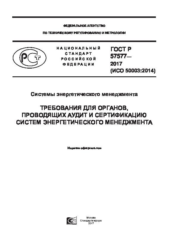 ГОСТ Р 57577-2017 Системы энергетического менеджмента. Требования для органов, проводящих аудит и сертификацию систем энергетического менеджмента