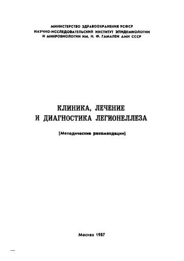 Методические рекомендации  Клиника, лечение и диагностика легионеллеза