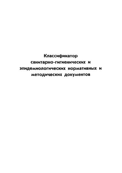 Классификатор санитарно-гигиенических и эпидемиологических нормативных и методических документов