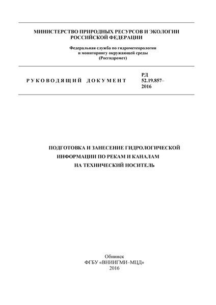 РД 52.19.857-2016 Подготовка и занесение гидрологической информации по рекам и каналам на технический носитель