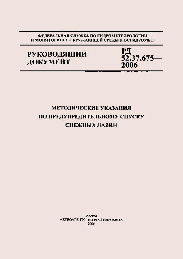 РД 52.37.675-2006 Методические указания по предупредительному спуску снежных лавин
