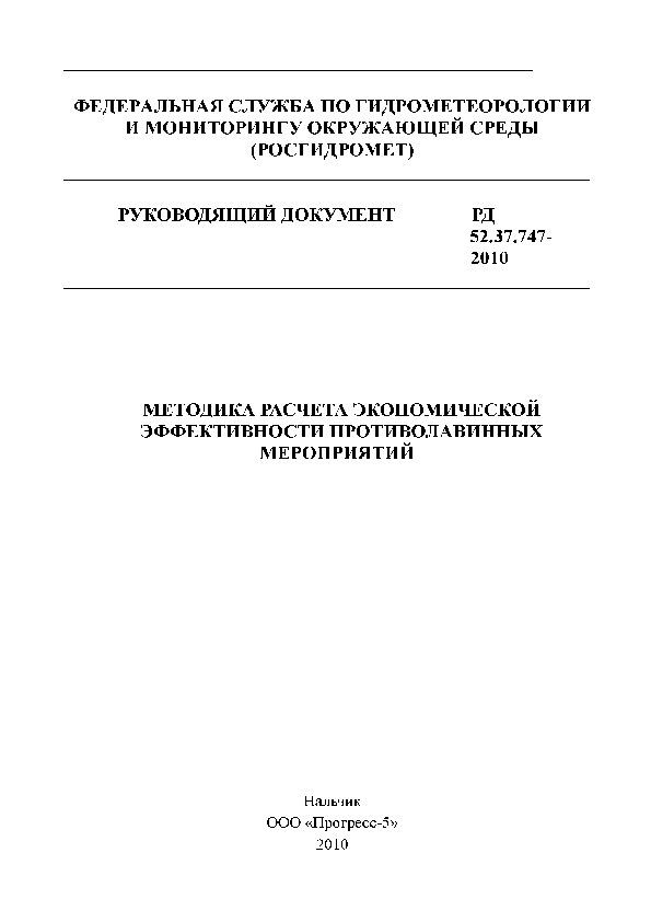 РД 52.37.747-2010 Методика расчета экономической эффективности противолавинных мероприятий