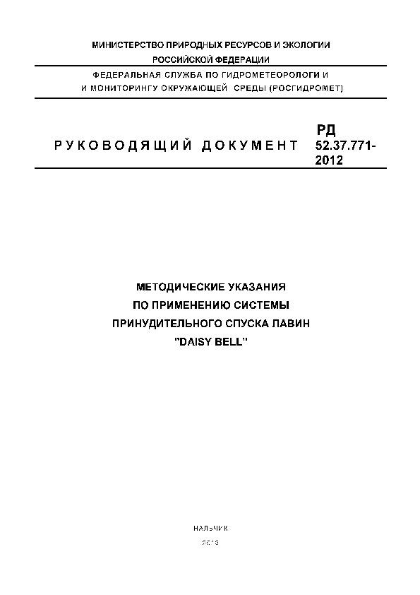 РД 52.37.771-2012 Методические указания по применению системы принудительного спуска лавин