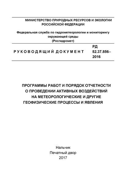 РД 52.37.856-2016 Программы работ и порядок отчетности о проведении активных воздействий на метеорологические и другие геофизические процессы и явления