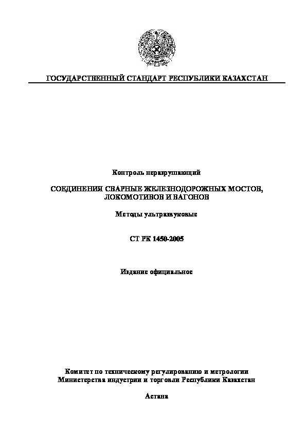 СТ РК 1450-2005 Контроль неразрушающий. Соединения сварные железнодорожных мостов, локомотивов и вагонов. Методы ультразвуковые