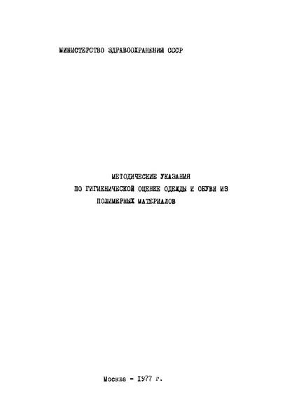 Методические указания по гигиенической оценке одежды и обуви из полимерных материалов