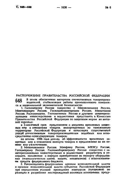 Распоряжение 132-р О мерах по защите отечественных товаропроизводителей