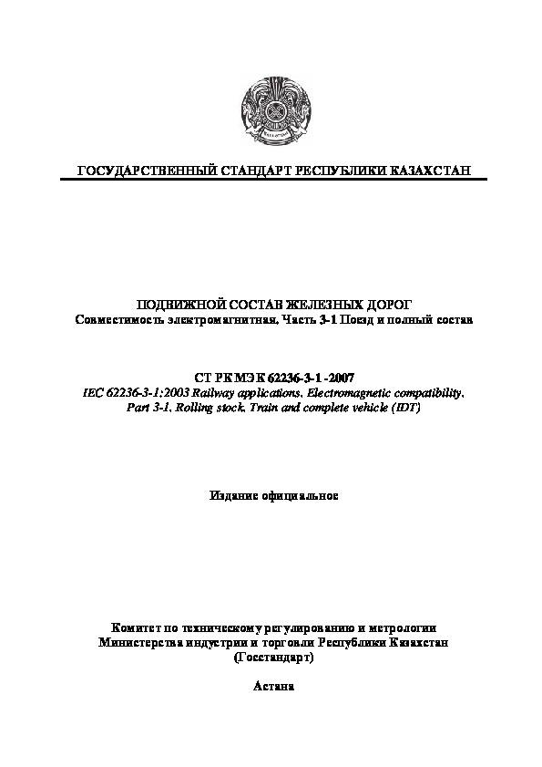СТ РК МЭК 62236-3-1-2007 Подвижной состав железных дорог. Совместимость электромагнитная. Часть 3-1. Поезд и полный состав