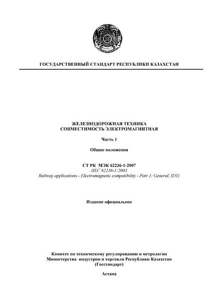СТ РК МЭК 62236-1-2007 Железнодорожная техника. Совместимость электромагнитная. Часть 1. Общие положения