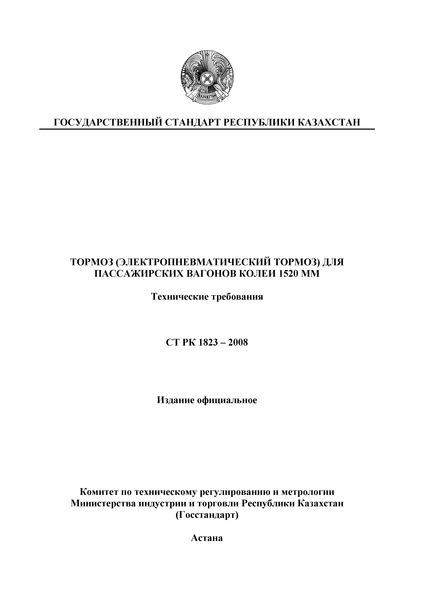 СТ РК 1823-2008 Тормоз (электропневматический тормоз) для пассажирских вагонов колеи 1520 мм. Технические требования