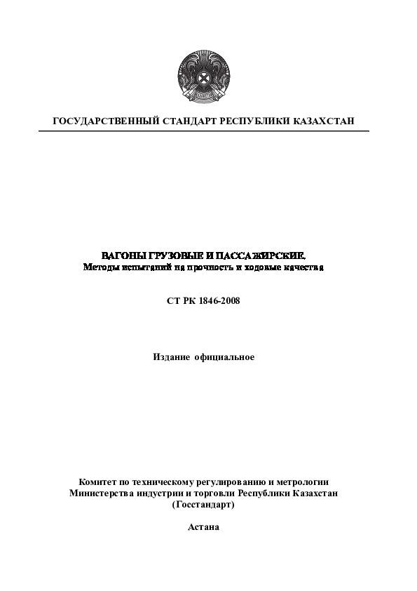 СТ РК 1846-2008 Вагоны грузовые и пассажирские. Методы испытаний на прочность и ходовые качества