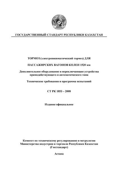 СТ РК 1853-2008 Тормоз (электропневматический тормоз) для пассажирских вагонов колеи 1520 мм. Дополнительное оборудование и переключающие устройства прямодействующего и автоматического типа. Технические требования и программа испытаний