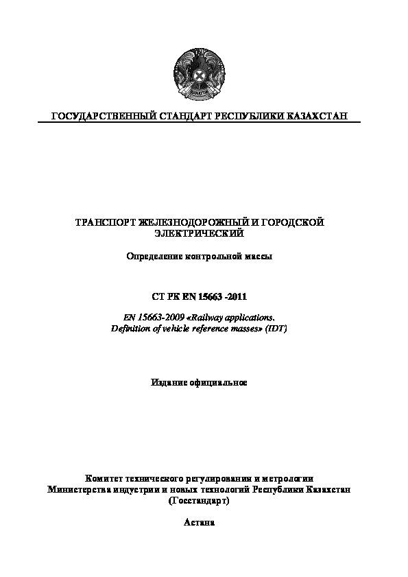 СТ РК EN 15663-2011 Транспорт железнодорожный и городской электрический. Определение контрольного веса