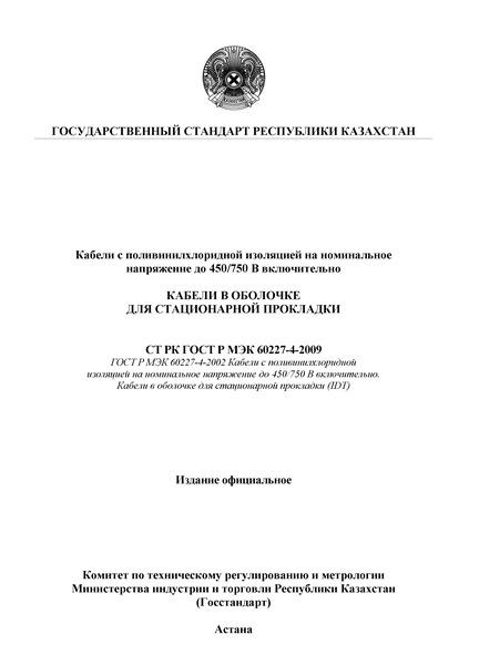 СТ РК ГОСТ Р МЭК 60227-4-2009 Кабели с поливинилхлоридной изоляцией на номинальное напряжение до 450/750 В включительно. Кабели в оболочке для стационарной прокладки