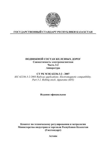 СТ РК МЭК 62236-3-2-2007 Подвижной состав железных дорог. Совместимость электромагнитная. Часть 3-2. Аппаратура