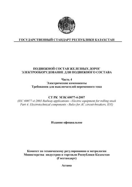 ст рк 1.11.-2013