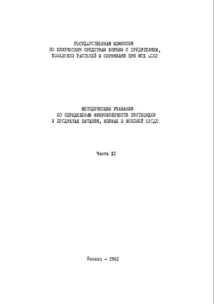 МУ 2130-80 Методические указания по определению остаточных количеств феназона в почве, воде, свекле и растительных объектах газожидкостной хроматографией