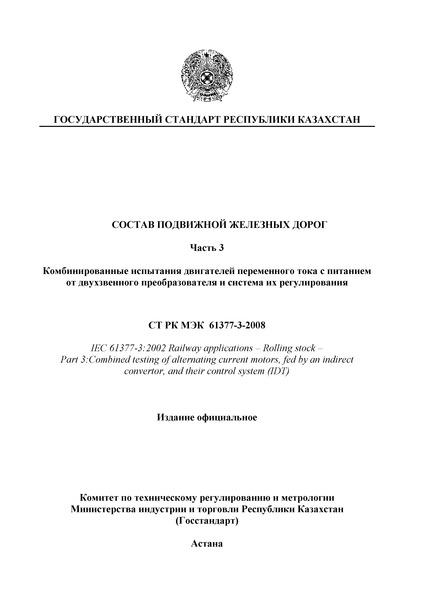 СТ РК МЭК 61377-3-2008 Состав подвижной железных дорог. Часть 3. Комбинированные испытания двигателей переменного тока с питанием от двухзвенного преобразователя и система их регулирования
