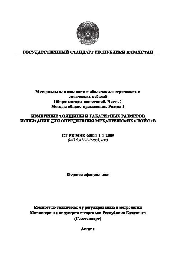 СТ РК МЭК 60811-1-1-2009 Материалы для изоляции и оболочек электрических и оптических кабелей. Общие методы испытаний. Часть 1. Методы общего применения. Раздел 1. Измерение толщины и габаритных размеров. Испытания для определения механических свойств