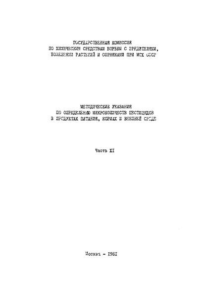 МУ 2083-79 Методические указания по определению нортрона в воде, черноземной почве и сахарной свекле