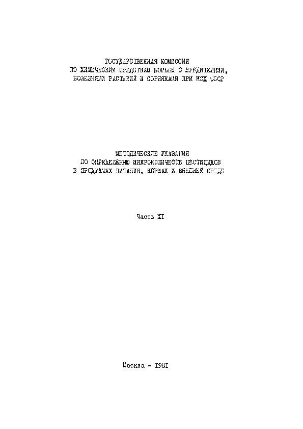 МУ 2124-80 Хроматографическое определение микроколичеств пропанида, линурона, монолинурона и их метаболитов в воде, почве и растительном материале