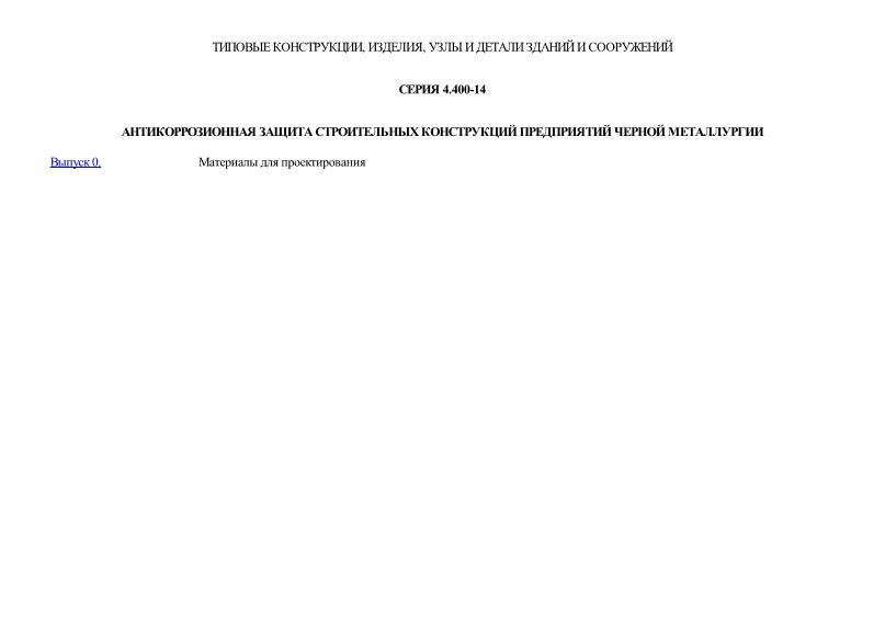 Серия 4.400-14 Антикоррозионная защита строительных конструкций предприятий черной металлургии