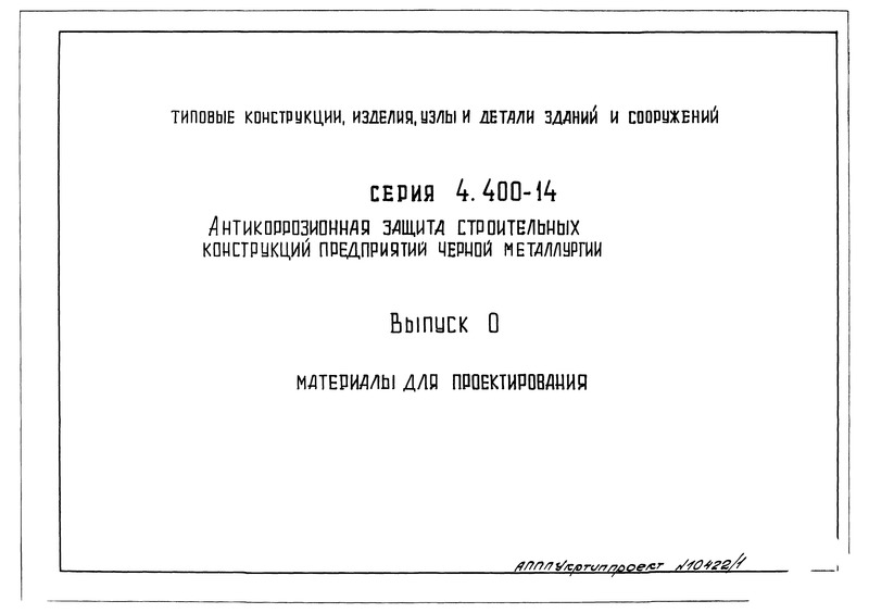 Серия 4.400-14 Выпуск 0. Материалы для проектирования