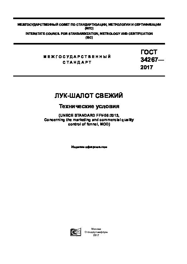 ГОСТ 34267-2017 Лук-шалот свежий. Технические условия