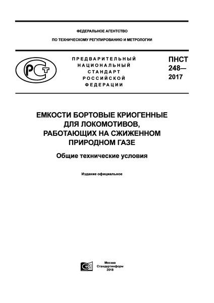 ПНСТ 248-2017 Емкости бортовые криогенные для локомотивов, работающих на сжиженном природном газе. Общие технические условия