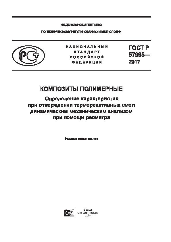 ГОСТ Р 57995-2017 Композиты полимерные. Определение характеристик при отверждении термореактивных смол динамическим механическим анализом при помощи реометра