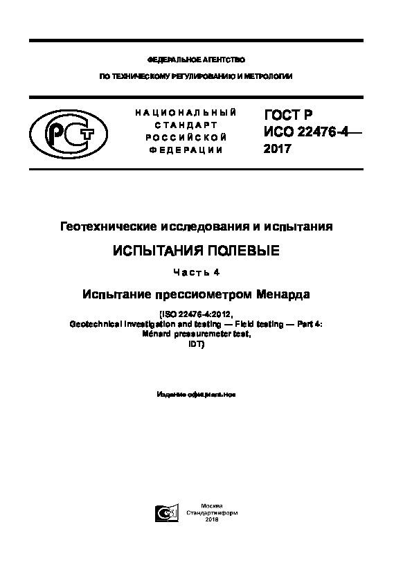 ГОСТ Р ИСО 22476-4-2017 Геотехнические исследования и испытания. Испытания полевые. Часть 4. Испытание прессиометром Менарда