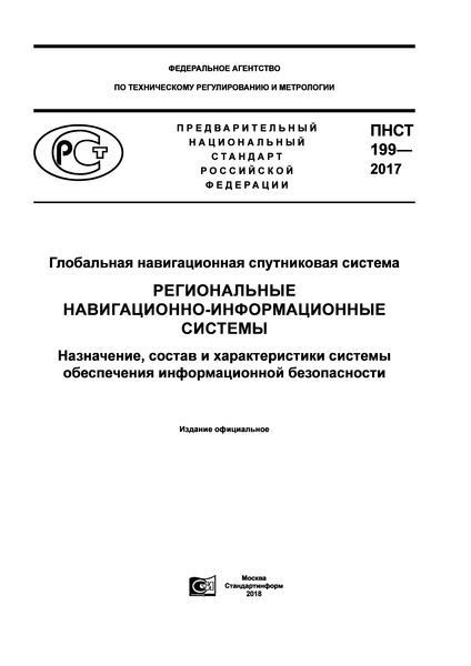 ПНСТ 199-2017 Глобальная навигационная спутниковая система. Региональные навигационно-информационные системы. Назначение, состав и характеристики системы обеспечения информационной безопасности