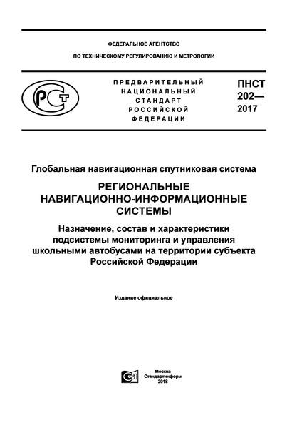 ПНСТ 202-2017 Глобальная навигационная спутниковая система. Региональные навигационно-информационные системы. Назначение, состав и характеристики подсистемы мониторинга и управления школьными автобусами на территории субъекта Российской Федерации
