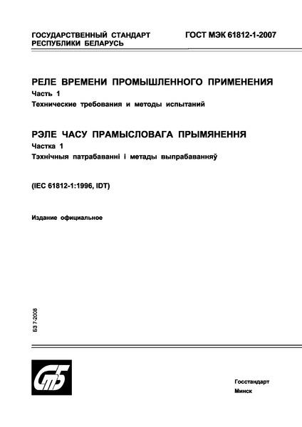 ГОСТ МЭК 61812-1-2007 Реле времени промышленного применения. Часть 1. Технические требования и методы испытаний