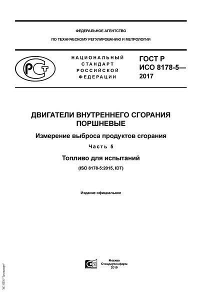 ГОСТ Р ИСО 8178-5-2017 Двигатели внутреннего сгорания поршневые. Измерение выброса продуктов сгорания. Часть 5. Топливо для испытаний