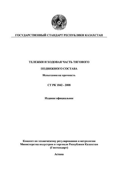 СТ РК 1842-2008 Тележки и ходовая часть тягового подвижного состава. Испытания на прочность