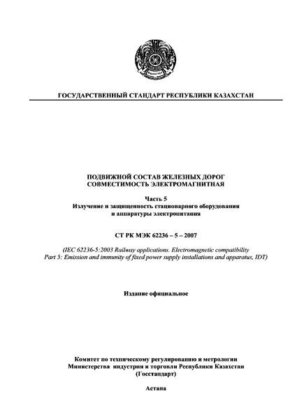 СТ РК МЭК 62236-5-2007 Подвижной состав железных дорог. Совместимость электромагнитная. Часть 5. Изучение и защищенность стационарного оборудования и аппаратуры электропитания