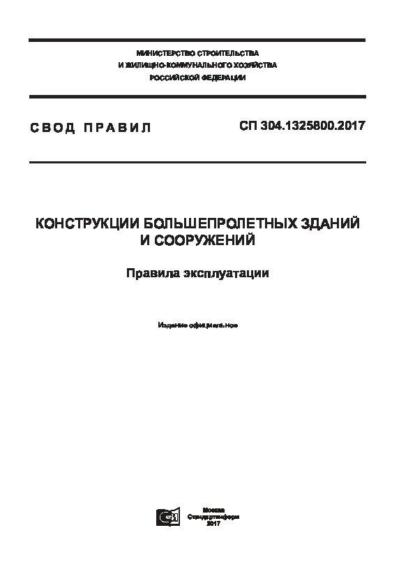 СП 304.1325800.2017 Конструкции большепролетных зданий и сооружений. Правила эксплуатации