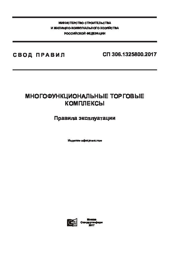СП 306.1325800.2017 Многофункциональные торговые комплексы. Правила эксплуатации