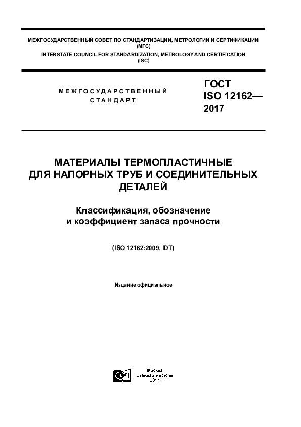 ГОСТ ISO 12162-2017 Материалы термопластичные для напорных труб и соединительных деталей. Классификация, обозначение и коэффициент запаса прочности