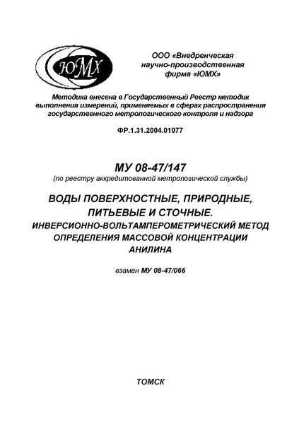 МУ 08-47/147 Воды поверхностные, природные, питьевые и сточные. Инверсионно-вольтамперометрический метод определения массовой концентрации анилина