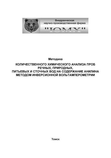 08-47/066 Методика количественного химического анализа проб речных, природных, питьевых и сточных вод на содержание анилина методом инверсионной вольтамперометрии
