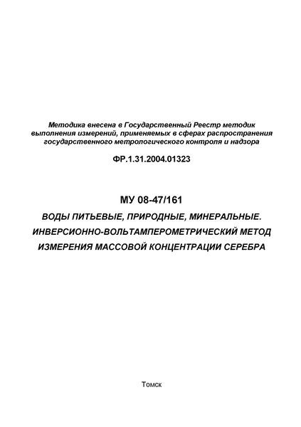 МУ 08-47/161 Воды питьевые, природные, минеральные. Инверсионно-вольтамперометрический метод измерения массовой концентрации серебра