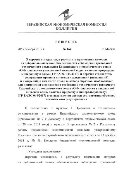 Перечень стандартов, в результате применения которых на добровольной основе обеспечивается соблюдение требований технического регламента Евразийского экономического союза