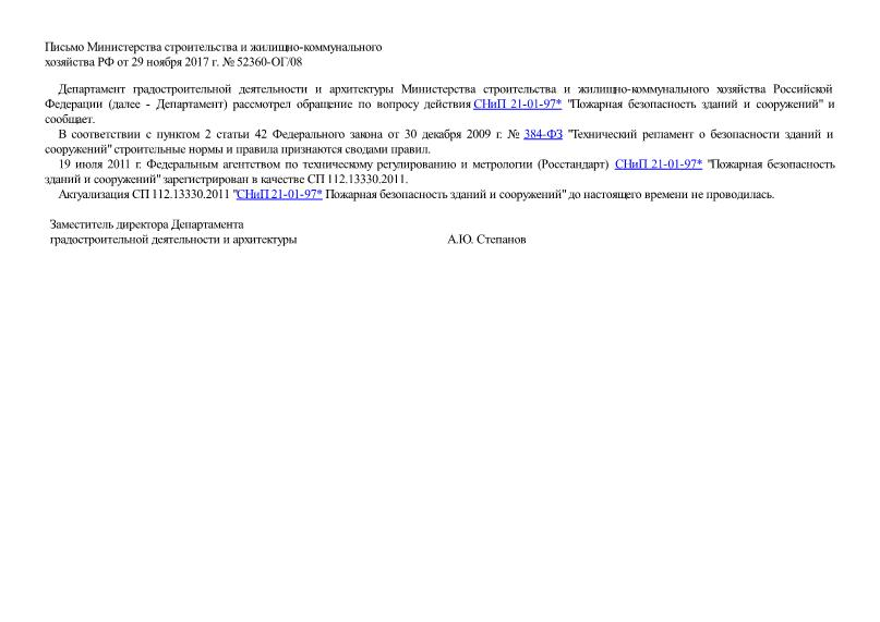 Письмо 52360-ОГ/08 О действии СНиП 21-01-97
