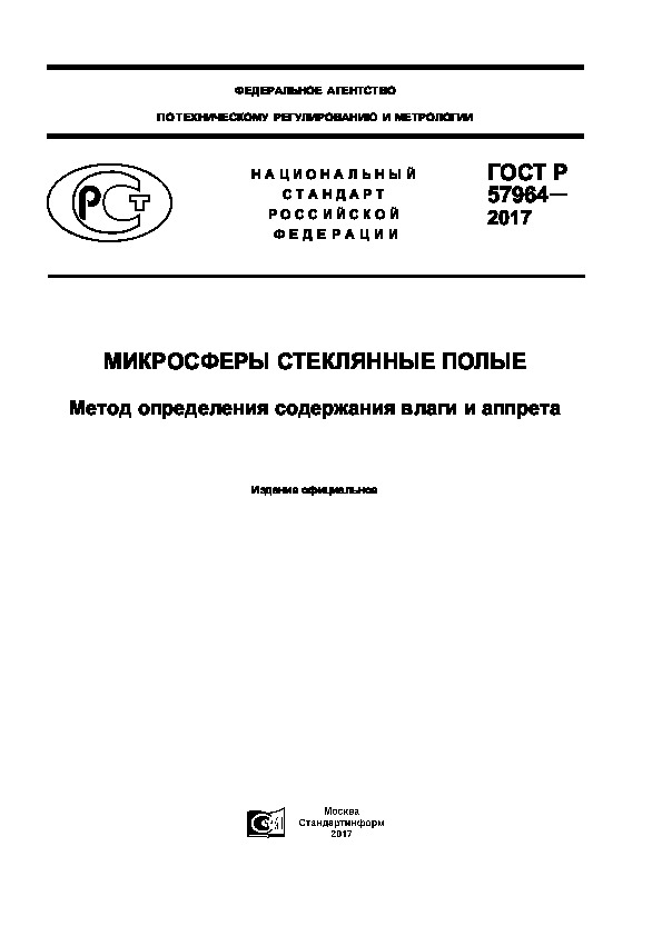 ГОСТ Р 57964-2017 Микросферы стеклянные полые. Метод определения содержания влаги и аппрета