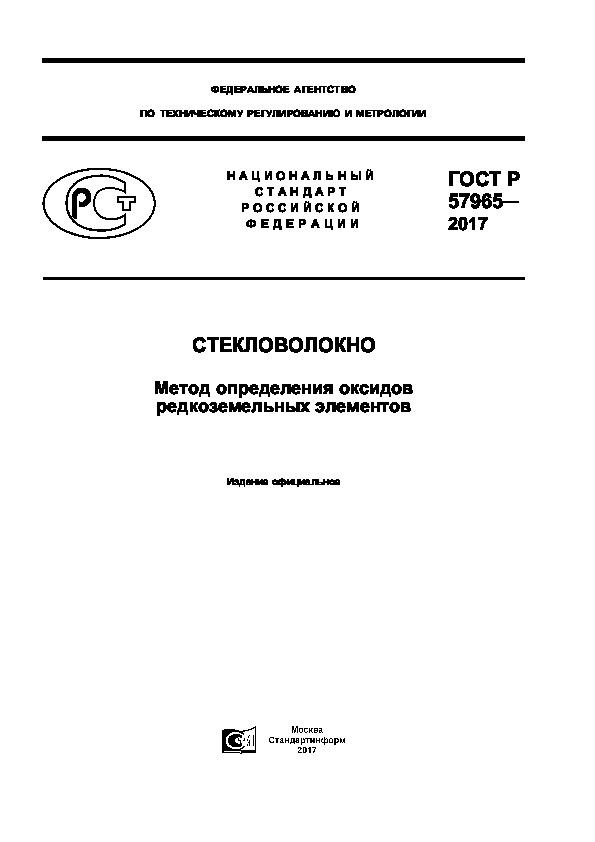 ГОСТ Р 57965-2017 Стекловолокно. Метод определения оксидов редкоземельных элементов