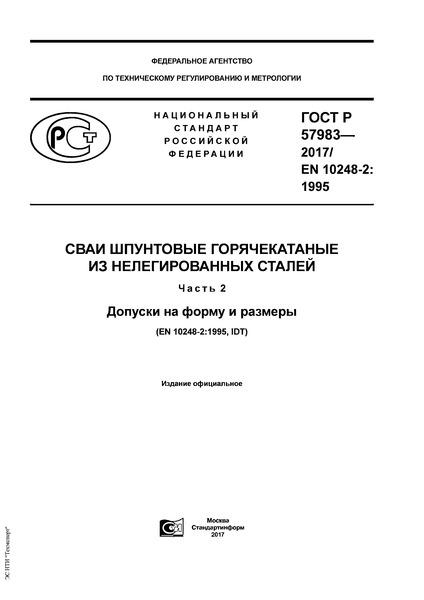 ГОСТ Р 57983-2017 Сваи шпунтовые горячекатаные из нелегированных сталей. Часть 2. Допуски на форму и размеры