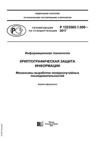 Р 1323565.1.006-2017 Информационная технология. Криптографическая защита информации. Механизмы выработки псевдослучайных последовательностей